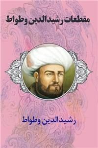 نسخه دیجیتالی کتاب مقطعات رشیدالدین وطواط