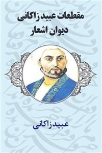 نسخه دیجیتالی کتاب مقطعات عبید زاکانی - دیوان اشعار