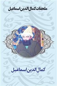 نسخه دیجیتالی کتاب ملحقات کمال الدین اسماعیل