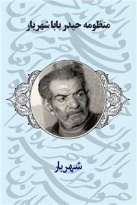 نسخه دیجیتالی کتاب منظومه حیدر بابا شهریار