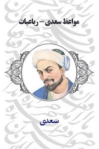 نسخه دیجیتالی کتاب مواعظ سعدی - رباعیات