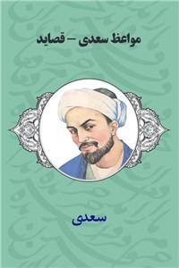 نسخه دیجیتالی کتاب مواعظ سعدی - قصاید