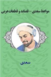 نسخه دیجیتالی کتاب مواعظ سعدی - قصاید و قطعات عربی