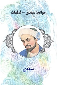 نسخه دیجیتالی کتاب مواعظ سعدی - قطعات