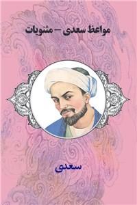 نسخه دیجیتالی کتاب مواعظ سعدی - مثنویات