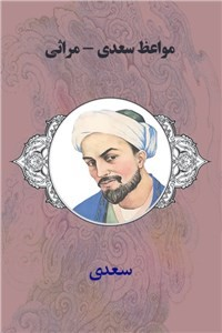 نسخه دیجیتالی کتاب مواعظ سعدی - مراثی
