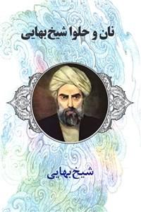 نسخه دیجیتالی کتاب نان و حلوا شیخ بهایی