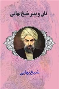 نسخه دیجیتالی کتاب نان و پنیر شیخ بهایی