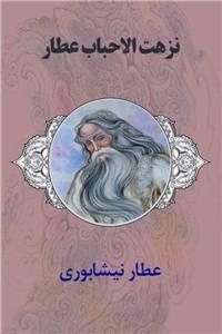 نسخه دیجیتالی کتاب نزهت الاحباب عطار