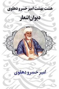نسخه دیجیتالی کتاب هشت بهشت امیر خسرو دهلوی - دیوان اشعار