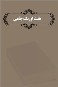 نسخه دیجیتالی کتاب هفت اورنگ جامی