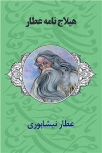 نسخه دیجیتالی کتاب هیلاج نامه عطار