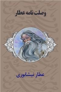نسخه دیجیتالی کتاب وصلت نامه عطار