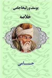 نسخه دیجیتالی کتاب یوسف و زلیخا جامی - خلاصه