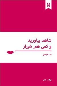 نسخه دیجیتالی کتاب شاهد بیاورید و کمی هم شیراز