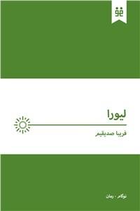نسخه دیجیتالی کتاب لیورا