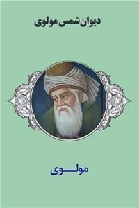نسخه دیجیتالی کتاب دیوان شمس مولوی