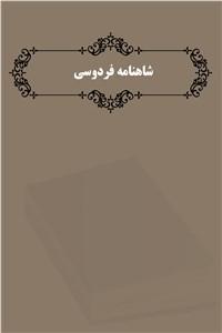 نسخه دیجیتالی کتاب شاهنامه فردوسی