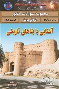 نسخه دیجیتالی کتاب آشنایی با بناهای تاریخی