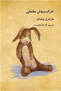 نسخه دیجیتالی کتاب خرگوش مخملی