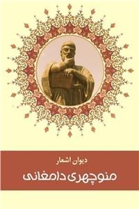 نسخه دیجیتالی کتاب دیوان اشعار منوچهری دامغانی