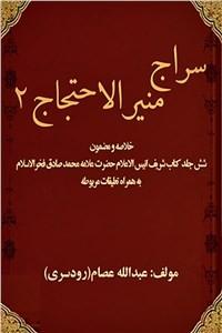 نسخه دیجیتالی کتاب سراج منیر - الاحتجاج 2