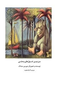 نسخه دیجیتالی کتاب سرزمین غول های وحشی