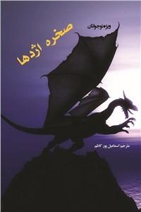 نسخه دیجیتالی کتاب صخره ی اژدها