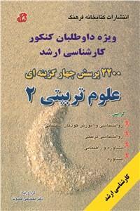 نسخه دیجیتالی کتاب 2200 پرسش چهار گزینه ای علوم تربیتی 2