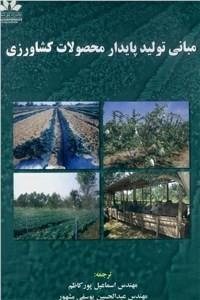 نسخه دیجیتالی کتاب مبانی تولید پایدار محصولات کشاورزی