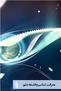 نسخه دیجیتالی کتاب معرفت شناسی و فلسفه علم