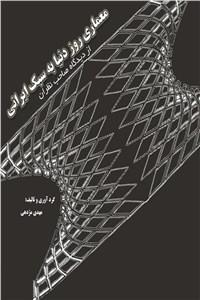 نسخه دیجیتالی کتاب معماری روز دنیا به سبک ایرانی از نظر صاحب نظران