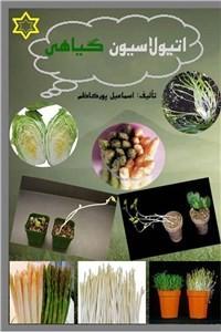 نسخه دیجیتالی کتاب اتیولاسیون گیاهی