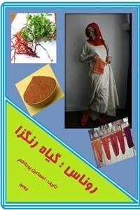 نسخه دیجیتالی کتاب روناس - گیاه رنگزا