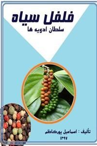 نسخه دیجیتالی کتاب فلفل سیاه - سلطان ادویه ها