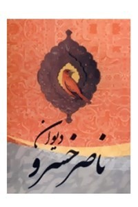 نسخه دیجیتالی کتاب دیوان ناصر خسرو