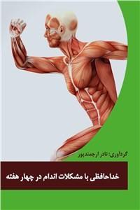 نسخه دیجیتالی کتاب خداحافظی با مشکلات اندام در چهار هفته