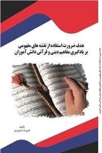 نسخه دیجیتالی کتاب هدف ضرورت استفاده از نقشه های مفهومی بر یادگیری مفاهیم دینی و قرآنی دانش آموزان