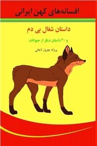 نسخه دیجیتالی کتاب افسانه های کهن ایران - داستان شغال بی دم