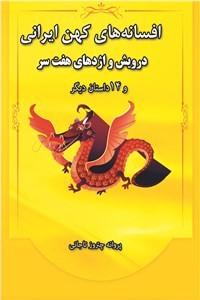 نسخه دیجیتالی کتاب افسانه های کهن ایرانی - درویش و اژدهای هفت سر