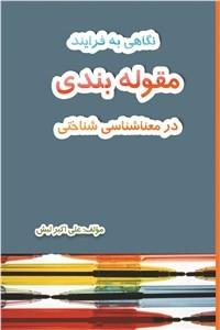 نسخه دیجیتالی کتاب نگاهی به فرآیند مقوله بندی در معناشناسی شناختی