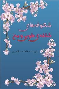 نسخه دیجیتالی کتاب شکوفه های شاخه ی طوبی و من