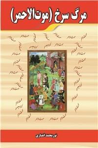 نسخه دیجیتالی کتاب مرگ سرخ - موت الاحمر