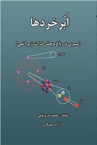 نسخه دیجیتالی کتاب ابر خردها - سیری در باغ وحش ذرات زیر اتمی