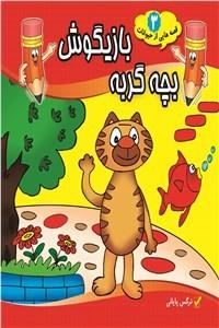 نسخه دیجیتالی کتاب بچه گربه بازیگوش