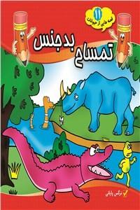 نسخه دیجیتالی کتاب تمساح بد جنس