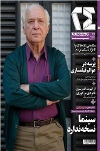 نسخه دیجیتالی کتاب ماهنامه همشهری 24 - شماره 109 - اردیبهشت ماه 98
