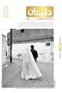 نسخه دیجیتالی کتاب ماهنامه همشهری داستان - شماره 99 - اردیبهشت ماه 98