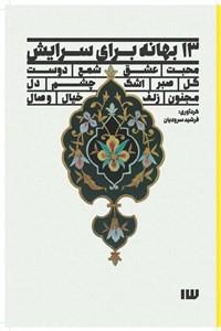 نسخه دیجیتالی کتاب 13 بهانه برای سرایش
