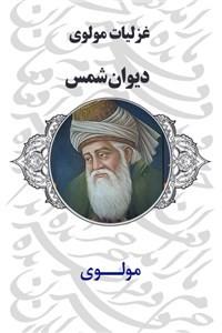 نسخه دیجیتالی کتاب غزلیات مولوی - دیوان شمس